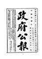 ROC1927-01-06--01-31政府公報3848--3873.pdf