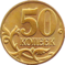 Russia-Coin-0.50-2003-a.png