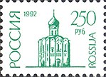 Russia stamp 1993 № 61А.jpg