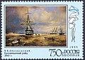 Russia stamp 1995 № 249.jpg