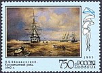 Russia stamp 1995 № 249.jpg