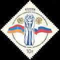 Russian stamp 2006-Republic of Armenia.jpg