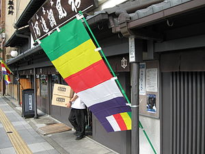 Buddhist flag - The variant Japanese flag in Kyoto.