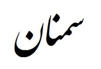 """Semnan, Iran - The name """"Semnan"""" in Persian calligraphy."""