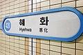 Seoul metro hyehwa 01.jpg