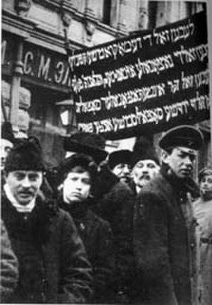 Jewish Socialist Workers Party - 1917 Seymist rally