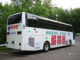 Shiraoi kankō M200F 0478rear.JPG