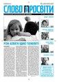 Slovo-31-2007.pdf