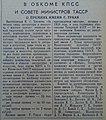 Sovetskaya Tatariya (1958-04-10) 02.jpg