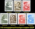 Stamp Soviet Union 1958-1960 (9-th).jpg
