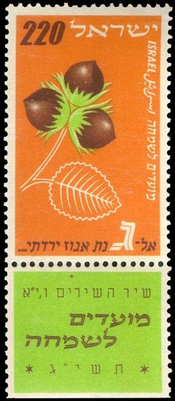Stamp of Israel - Festivals 5713 - 220mil