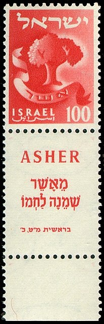 File:Stamp of Israel - Tribes - 100mil.jpg