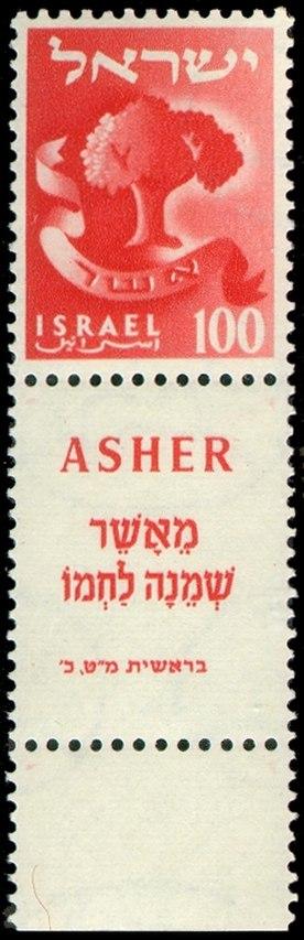 Stamp of Israel - Tribes - 100mil