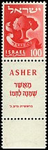 Stamp of Israel - Tribes - 100mil