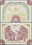 Stamp of Ukraine s202.jpg