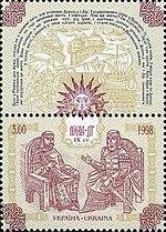 Stamp of Ukraine s202.jpg