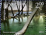 Stamps of Ukraine, 2014-57.jpg