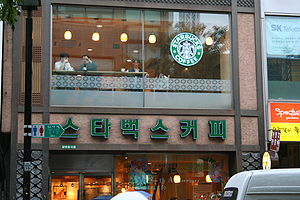 Starbucks-seoul