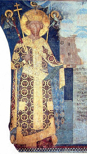 Manasija - Despot Stefan Lazarević (founder's portrait (Fresco) on the left-hand wall in monastery church to the Holy Trinity (1413—1418).