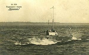Submarine Drakon.jpg