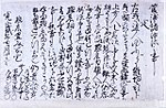 Japanese calligraphic writing.