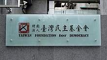 Taiwan Foundation for Democracy HQ plate 20150811.jpg