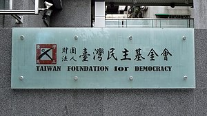Taiwan Foundation for Democracy - Image: Taiwan Foundation for Democracy HQ plate 20150811