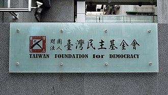 Taiwan Foundation for Democracy - Image: Taiwan Foundation for Democracy HQ plate 20150811