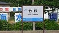 Takeno st03 1920.jpg