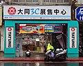Tatung 3C Taipei Shipai Store 20161008.jpg