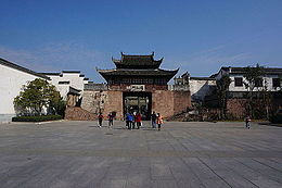 The East Gate of Ancient Huizhou Government Office 01 2014-11.JPG