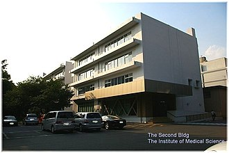 Institute of Medical Science (Japan) - Image: The Institute of Medical Science Tokyo Japan Second Building