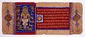The Jaina saint Mahavira in the kayotsarga po Wellcome L0031375.jpg