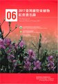The Red List of Vascular Plants of Taiwan, 2017.pdf