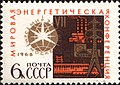 The Soviet Union 1968 CPA 3632 stamp (7th World Energy Congress (1968, Moscow). Power Stations, Pylon and Emblem).jpg