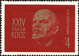 The Soviet Union 1971 CPA 3966 stamp (Sculptured Head of Lenin (Anatoly Belostotsky and Aelius Fridman)).jpg