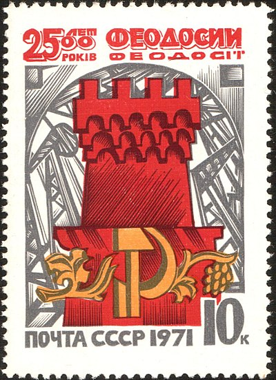 The Soviet Union 1971 CPA 3974 stamp (Ancient Genoa Tower, Modern Cranes, Hammer and Sickle and Grapes).jpg
