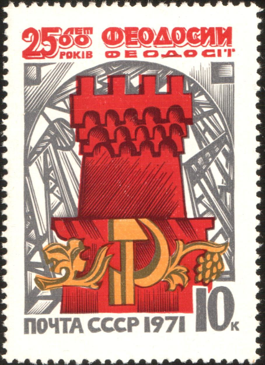 The Soviet Union 1971 CPA 3974 stamp (Ancient Genoa Tower, Modern Cranes, Hammer and Sickle and Grapes)