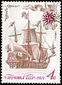 The Soviet Union 1971 CPA 4075 stamp (Frigate Oryol, the First Russian-built Warship, 1668) cancelled.jpg