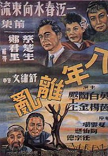 The Spring River Flows East poster.jpg