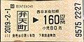 Ticket of Bentencho Station (JR).jpg