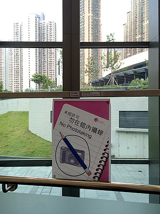 "Hong Kong Public Libraries - Since the popularity of Smartphone, the interior of the Hong Kong Public Libraries set up many ""No Phototaking"" notes in several locations"