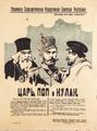 Tsar pope and kulak.png