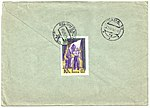 USSR 1957-07-17 cover Moscow-Prague reverse.jpg