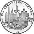 USSR 1977 5rubles Ag Olympics80 Kiev a.jpg