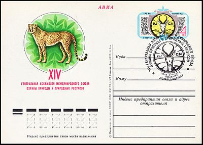 USSR PCWCS №66 IUCN General Assembly sp.cancellation Ashkhabad.jpg