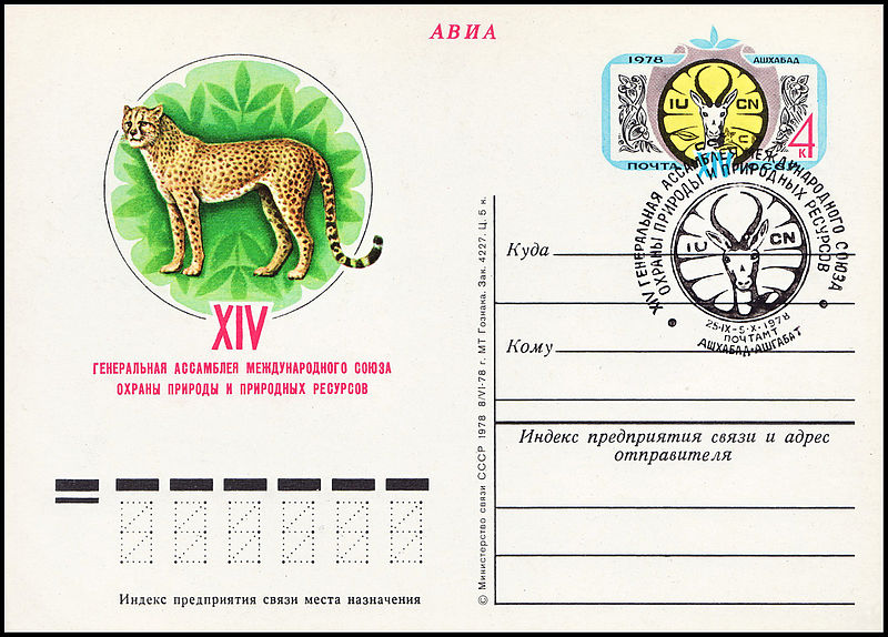 File:USSR PCWCS №66 IUCN General Assembly sp.cancellation Ashkhabad.jpg