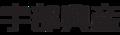 Ube Industries logo-3.png