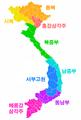 VietnameseRegions korean.png