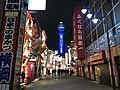 View of Tsutenkaku Tower at night 2.jpg